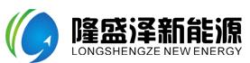 Tianjin Longshengze New Energy Technology Co., Ltd.