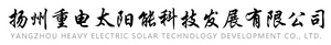 Yangzhou Heavy Electric Solar Energy Technology Development Co., Ltd.