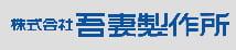 株式会社吾妻製作所