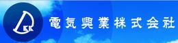 電気興業株式会社