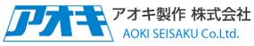 アオキ製作株式会社