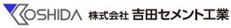 株式会社吉田セメント工業