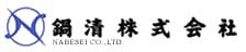 鍋清株式会社