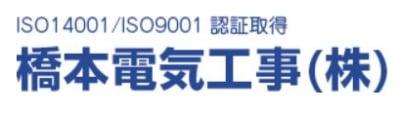 橋本電気工事株式会社