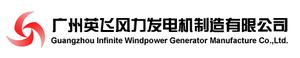 Guangzhou Infinite Wind Power Generator Manufacture Co., Ltd