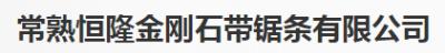 Changshu Henglong Diamond Saw Band Co., Ltd