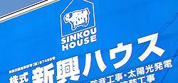 株式会社新興ハウス