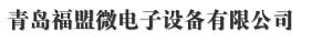 Qingdao Fumeng Microelectronics Equipment Co., Ltd.
