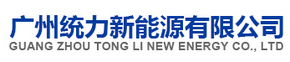 Guangzhou Tong Li New Energy Co., Ltd.
