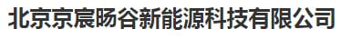 Beijing Jingchen Yanggu New Energy Technology Co., Ltd.