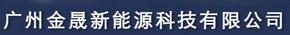 Guangzhou Jinsheng New Energy Technology Co., Ltd.