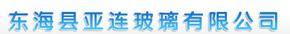 Donghai YaLian Glass Co., Ltd.