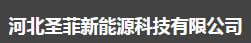 Hebei Shengfei New Energy Co., Ltd.