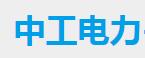 Shandong Zhonggong Dianli Co., Ltd.