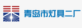 Qingdao Second Lighting Factory