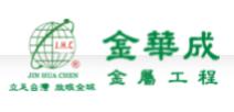 Jin Hua Chin Metal Engineering Co., Ltd.