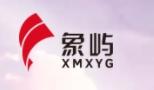 Xiamen Xiangyu New Energy Co., Ltd.
