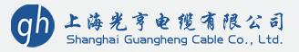 Shanghai Guangheng Cable Co., Ltd.
