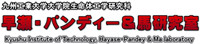 九州工業大学大学院 生命体工学研究科 早瀬研究室