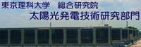 東京理科大学 総合研究機構 太陽光発電研究部門