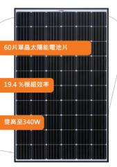 WSP-MX PERC 320-340 Taiwan